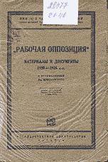 documents-de-lopposition-ouvriere1926