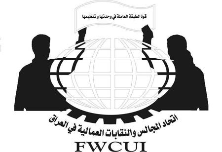 LogoFWCUI