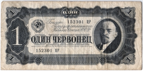 1 chervonets - 1937